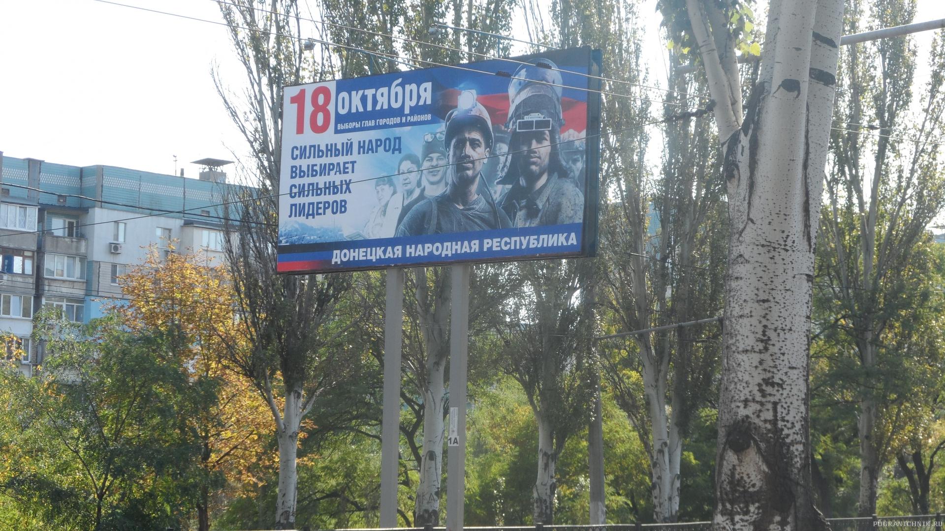 Донецк готовится к выборам.
