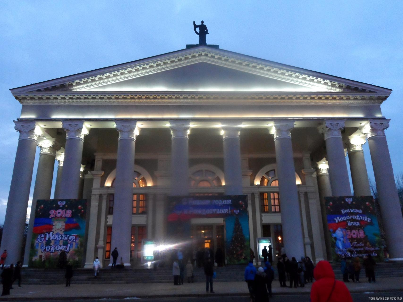 Донецк новогодний-2018