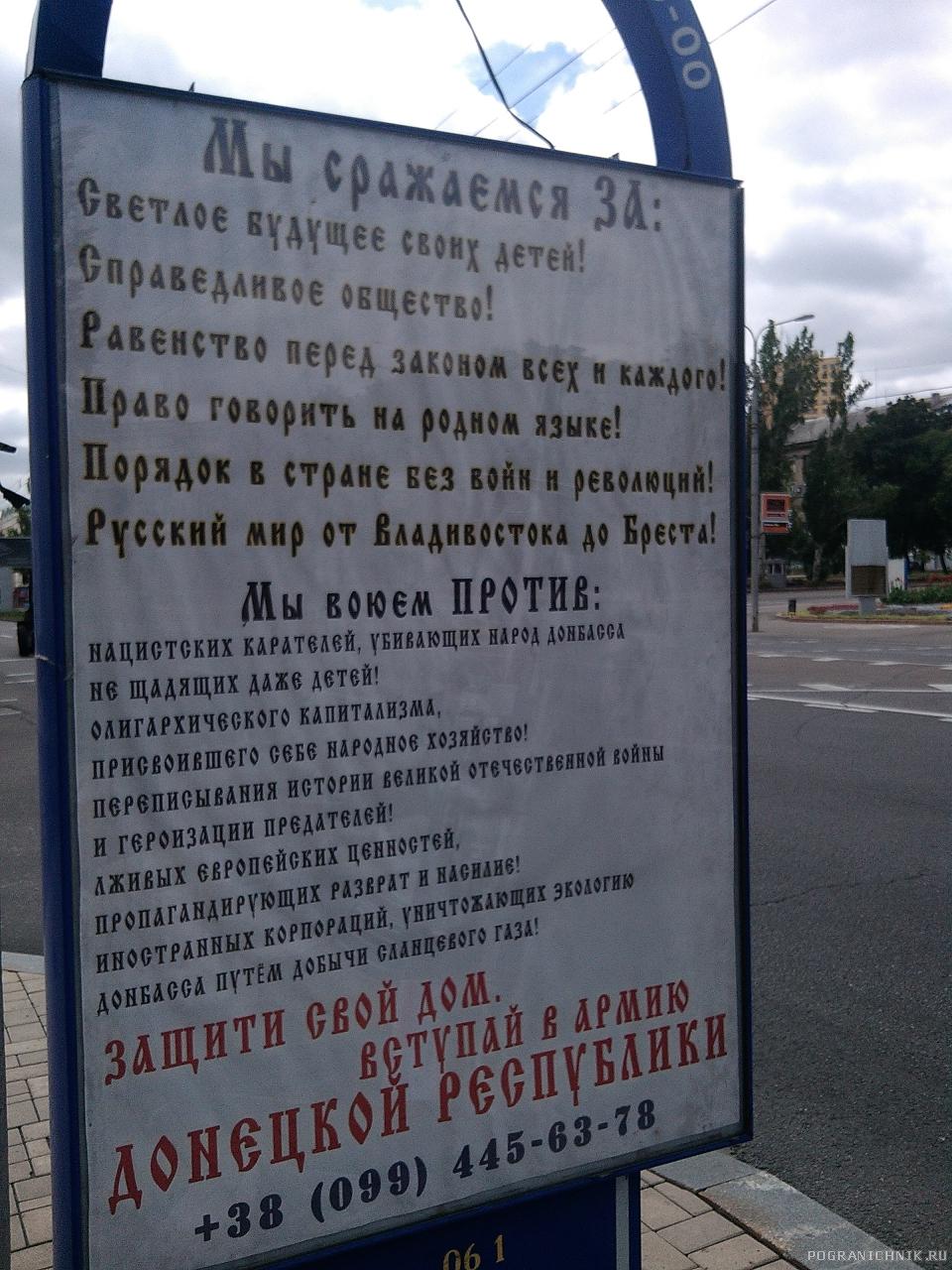 Рекламные щиты Донецка
