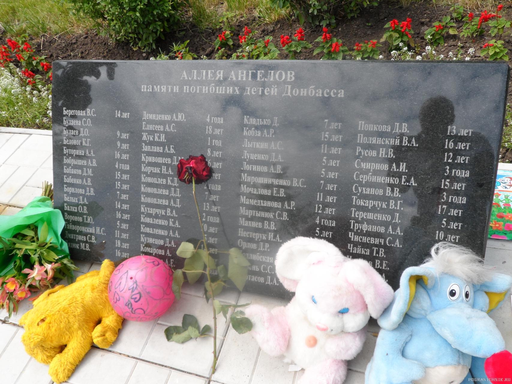Погибшим от обстрела украинских карателей детям Донбасса