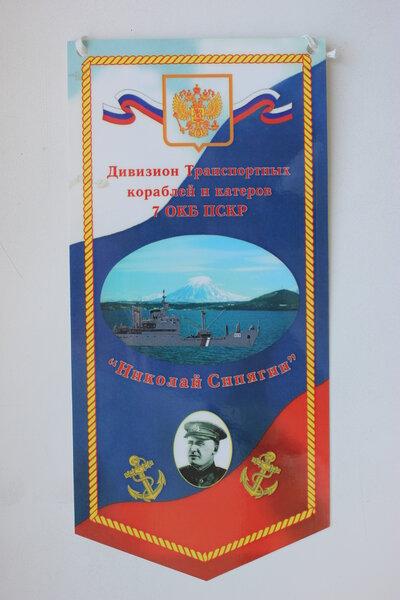 1 дивизия ПСКР - Камчатка